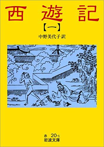 西遊記 1 (岩波文庫)
