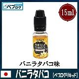 【ベプログ】ベプリキ 15ml (バニラタバコ)