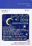 MOON BOOK 2019
