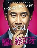 騙し絵の牙 Blu-ray豪華版(特典DVD付)[Blu-ray/ブルーレイ]