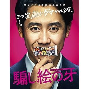 """騙し絵の牙 Blu-ray豪華版(特典DVD付)"""""""