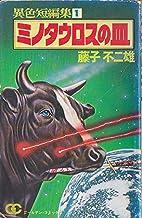 ミノタウロスの皿 (1977年) (ゴールデンコミックス―異色短編集)