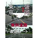 東京~盛岡・無料道路最速ルート