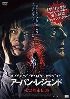 アーバン・レジェンド 死霊都市伝説 [DVD]