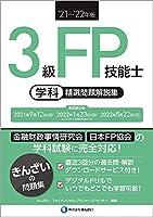51o2x98F9JS. SL200  - FP技能士試験 ファイナンシャル・プランニング技能検定