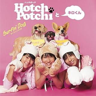 Surfin'Dog(BOYS盤)