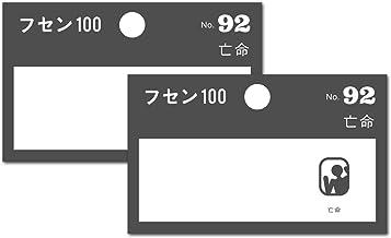 文響社 付箋 フセン100 No.92 亡命 2個セット FN100-02092