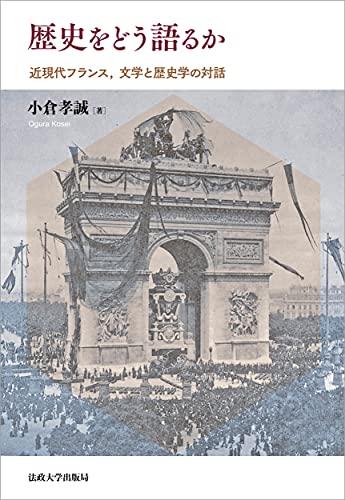 歴史をどう語るか: 近現代フランス、文学と歴史学の対話