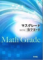 マスグレード改訂版数学2+B