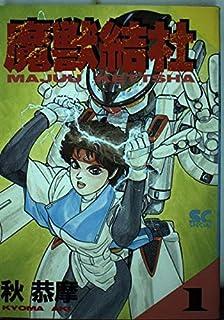 魔獣結社 1 (少年キャプテンコミックススペシャル)