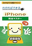 iPhone Perfect Master (Japanese Edition)