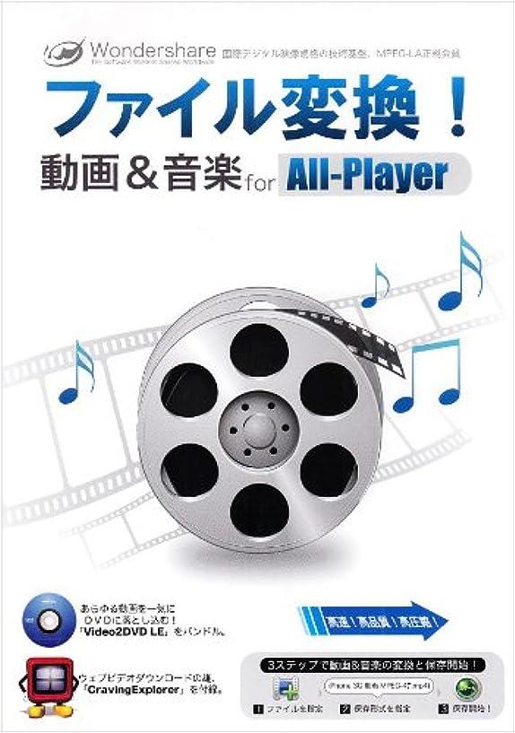 シェルター具体的に妻ファイル変換!動画&音楽 for All-Player(win)