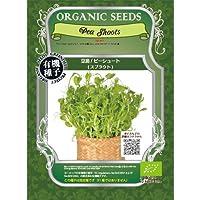 グリーンフィールド 豆苗/ピーシュート[小袋] 有機種子 A315