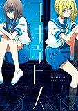コキュートス (百合姫コミックス)