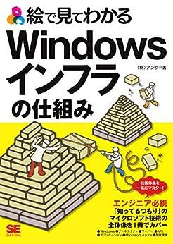 [株式会社アンク]の絵で見てわかるWindowsインフラの仕組み