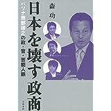 日本を壊す政商 パソナ南部靖之の政・官・芸能人脈 (文春e-book)