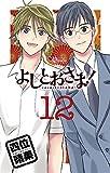 よしとおさま!(12) (ゲッサン少年サンデーコミックス)