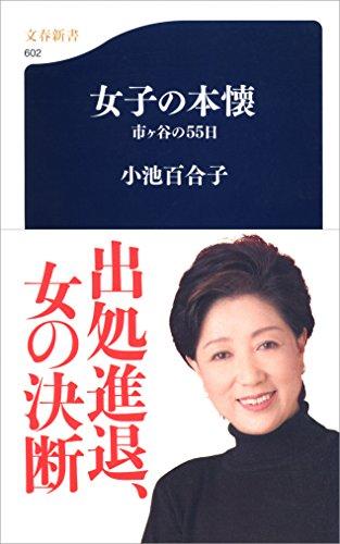 女子の本懐 市ヶ谷の55日 (文春新書)