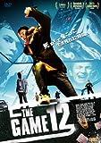 ザ・ゲーム 12[DVD]