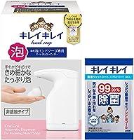 【医薬部外品】キレイキレイ 薬用 泡ハンドソープ専用オートディスペンサー セット 本体+つめかえ用200ml