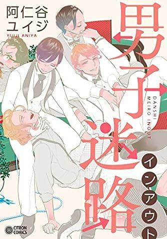男子迷路インアウト (シトロンコミックス)