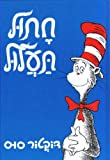 Cat in the Hat (Hebrew) Chatul Taalul