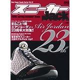 スニーカーJack premium AIR JORDAN 23th (BEST SUPER GOODS SERIES 61)
