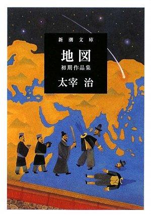 地図 (新潮文庫)