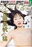 週刊  プレイボ-イ 2020年 1/13 号 [雑誌] - 集英社