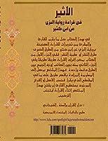 AL ATHEER FI QIRAAT IBN KATHIR-Al-Bazzi الأثير في قراءة ابن كثير رواية البزي
