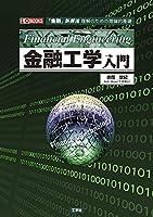 金融工学入門 (I・O BOOKS)