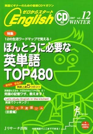 ゼロからスタート English (イングリッシュ) 2008年 01月号 [雑誌]