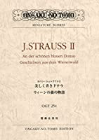 ヨハン・シュトラウスII 美しく青きドナウ/ウィーンの森の物語 (OGT 254)