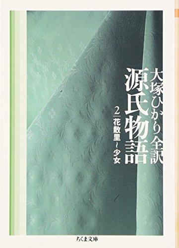 源氏物語〈第2巻〉花散里~少女 (ちくま文庫)