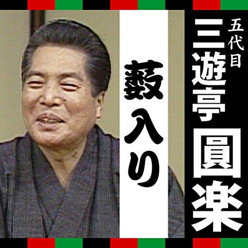 『三遊亭圓楽「薮入り」』のカバーアート