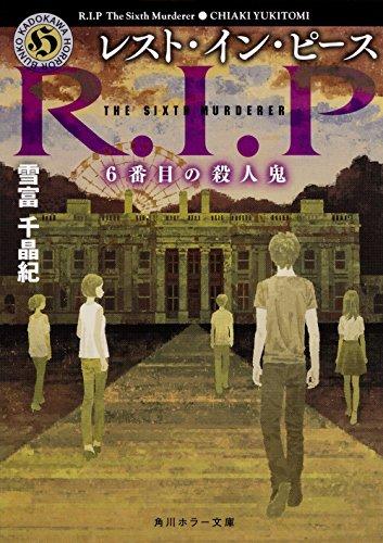 レスト・イン・ピース 6番目の殺人鬼 (角川ホラー文庫)