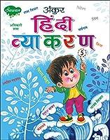 Ankur Hindi Vyakaran-5
