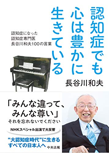 認知症でも心は豊かに生きている: 認知症になった認知症専門医 長谷川和夫100の言葉