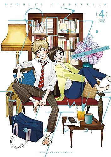 プロミス・シンデレラ (4) (裏少年サンデーコミックス)