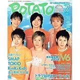 POTATO(ポテト) 2003年07月号