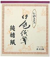 水墨画料紙 色紙箋(純楮紙)30枚綴り