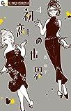 初恋の世界 (4) (フラワーコミックスアルファ)