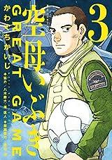 空母いぶきGREAT GAME(3) (ビッグコミックス) Kindle版