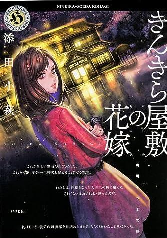 きんきら屋敷の花嫁 (角川ホラー文庫)