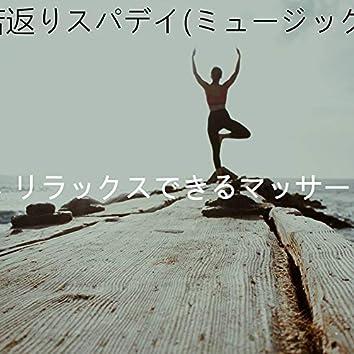 若返りスパデイ(ミュージック)