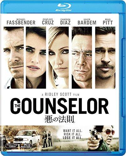 悪の法則 [AmazonDVDコレクション] [Blu-ray]