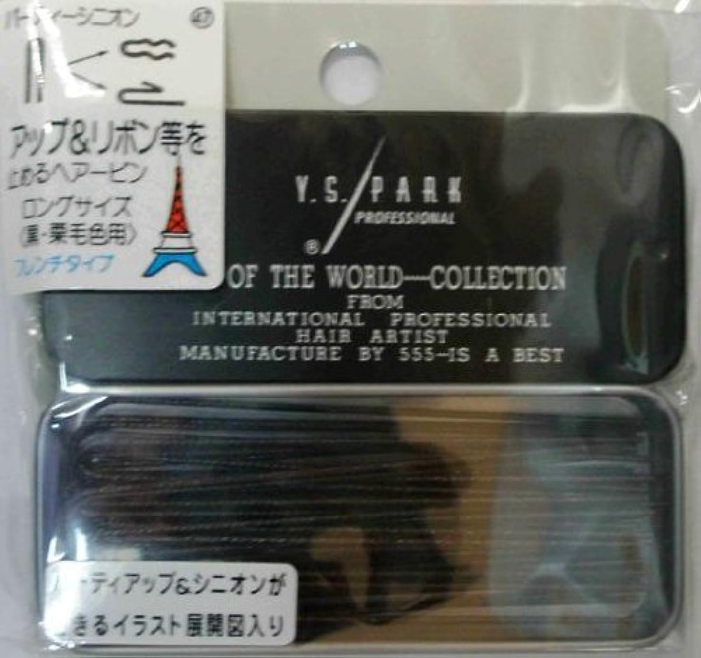 挽く個人苛性Y.S.PARK世界のヘアピンコレクションNo.47(ロングサイズ黒?栗毛色用)フレンチタイプ30P