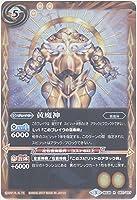 【シングルカード】黄魔神 (BS39-057) - バトルスピリッツ [BS39]十二神皇編 第5章 (R)
