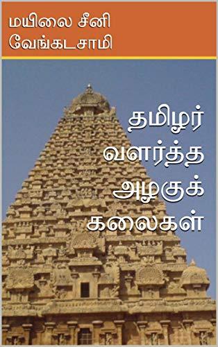 தமிழர் வளர்த்த அழகுக் கலைகள் (Tamil Edition)