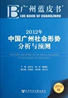 Analysis and Forecast on Social Situation of Guangzhou in China(2012) (Chinese Edition)